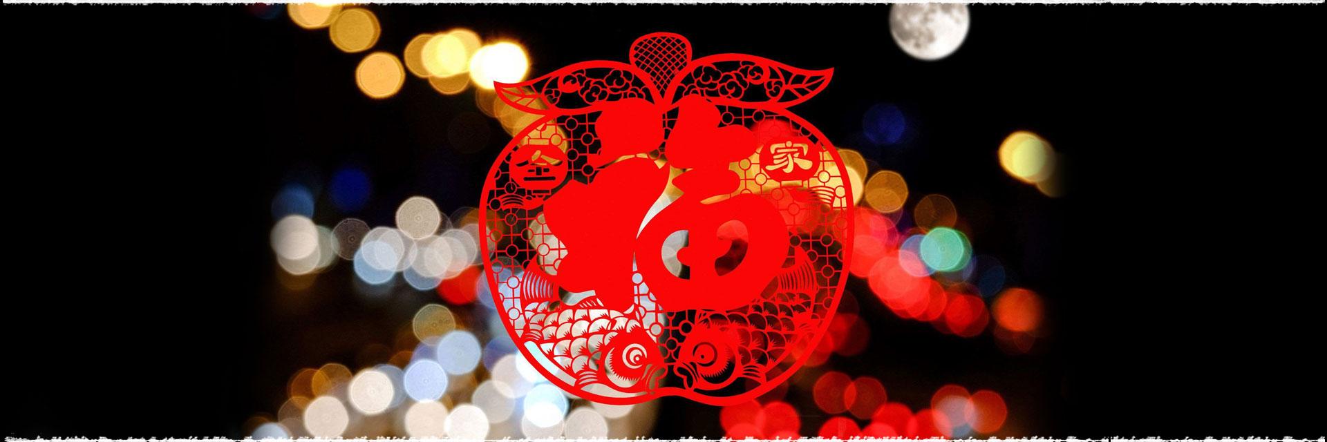 Le nouvel an chinois ou fête du printemps.
