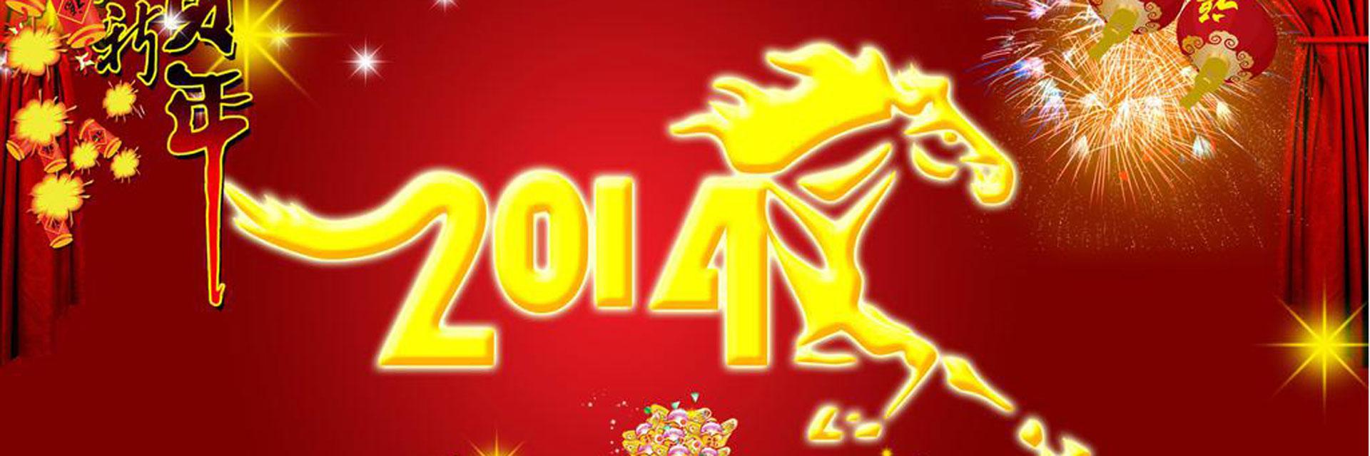 Offre spéciale ThéCâlin du nouvel an chinois 2014.