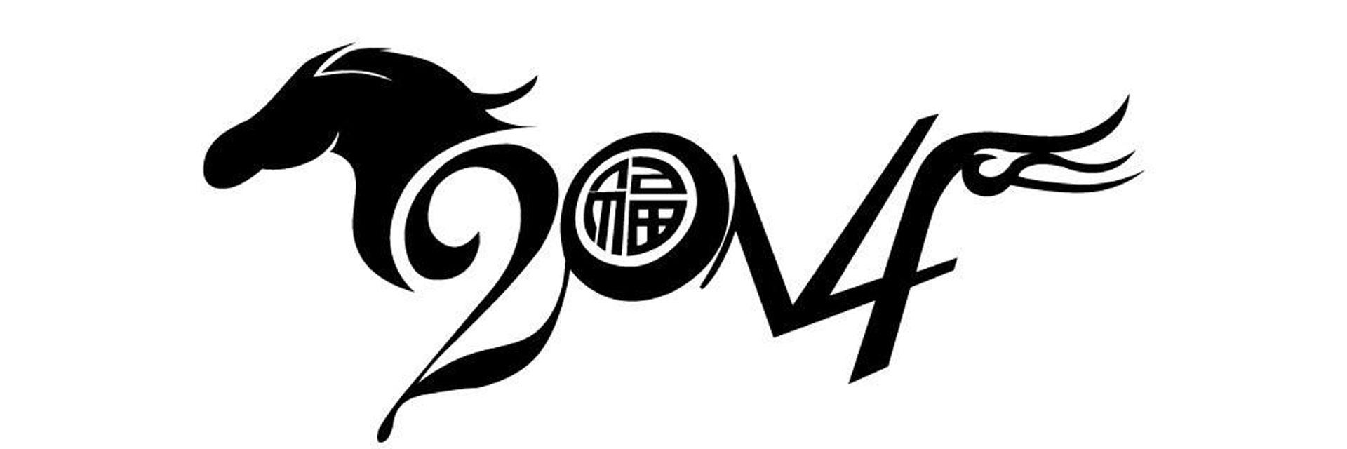 2014, année du Cheval de bois selon l'astrologie chinoise.