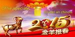 Offre spéciale ThéCâlin du nouvel an chinois 2015.