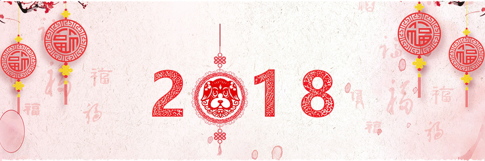 2018 : année du chien de terre.